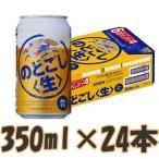 キリン のどごし生 350ml×1ケース(24本)1ケース 国産ビール 新ジャンル(第3のビール)