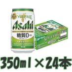 ショッピング国産 アサヒ スタイルフリー 350ml×1ケース(24本)1ケース 国産ビール 発泡酒