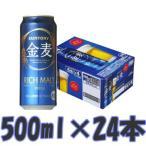 サントリー 金麦 500ml×1ケース(24本)1ケース 国産ビール 新ジャンル(第3のビール)