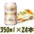 ショッピング国産 キリン 一番搾り 生ビール 350ml×1ケース(24本)1ケース 国産ビール