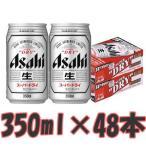 アサヒ スーパードライ 350ml×2ケース(48本)2ケース 国産ビール