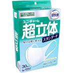日本製 PM2.5対応 超立体マスク スタンダード 大きめサイズ 30枚入 unicharm
