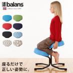 balans バランスチェア balans study バランススタディ チェア バランス 姿勢保持 腰痛 おしゃれ 北欧 カバー 取り替えられる 代引不可