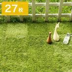 人工芝パネルマット 30×30cm 27枚 芝生 芝生マット 人工芝生 2.43平方 ジョイント式 ジョイントマット タイル diy 庭 ベランダ 代引不可