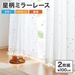 遮熱 星柄 ミラーレース カーテン 5サイズ×2枚組 ウォッシャブル 洗濯可 UVカット率 75% かわいい おしゃれ キッズ リビング 代引不可