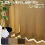 遮光カーテン 4枚セット 3カラー × 5サイズ 4枚組 遮光 1級 2級 ウォッシャブル UVカット 洗える ルーク レースカーテン 代引不可