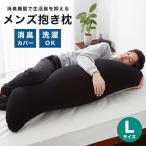 抱き枕 大きい 男性向け 日本製 Lサイズ(ジャンボ) 洗える ビーズ マイティトップ綿 抗菌防臭 いびき 疲労 ブラック メンズ抱き枕 送料無料