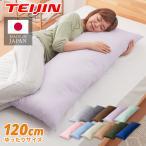 抱き枕 ストレート 日本製 綿100% 120cm テイジン 抱きまくら まくら 枕 専用カバー付き だきまくら クッション 安眠