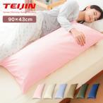 抱き枕 ストレート 日本製 綿100% 90cm テイジン製中綿使用 抱きまくら まくら 枕 専用カバー付き だきまくら クッション 安眠