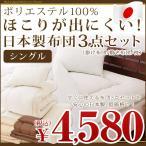 ふとん セット シングル 布団 布団セット 日本製3点 ほこりが出にくい ポリエステル100%日本製シングル布団3点セット 代引不可