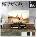 テレビ台 背面収納 幅180 テレビボード TVボード