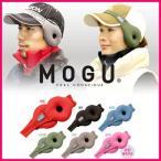 耳罩 - MOGU モグ MOGU イヤーウォーマー MOGU ビーズクッション モグ