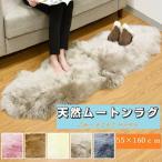 ムートンラグ 2匹サイズ ニュージーランド産 長毛 ムートン ラグ 毛皮 マット ソファー カーペット ファー ソファー 羊 もこもこ 代引不可