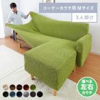 9色から選べる!しっかりフィットするワッフル素材のソファカバー コーナーカウチ用 カウチ カバー ソファ カバー Mサイズ
