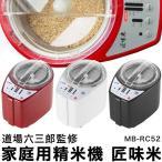 家庭用精米機 道場六三郎 プロデュース 家庭用精米機 MB-RC52 匠味米 道場六三郎監修 山本電気  小型 日本製