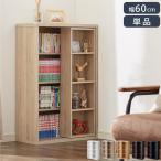 本棚 スライド書棚 スリム シングル スライド式本棚 木製 本棚 ブックシェルフ ラック コミック 文庫 収納 幅60cm
