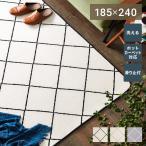 ラグ マット カーペット ラグマット 洗える 185×240cm 床暖房 ホットカーペット対応 滑り止め付き すべり止め リビングラグ