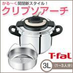 T-fal(ティファール) ワンタッチ開閉圧力なべ クリプソ アーチ アイボリー 3L 鍋 P4364031