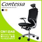 コンテッサ オフィスチェア ヘッドレスト CM12AB フレーム・ボディ:ポリッシュ 背:メッシュ 座:革 代引不可