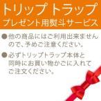 トリップトラップ プレゼント用熨斗(のし)サービス...