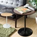 サイドテーブル Santos サントス テーブル サイド