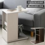 サイドテーブル ST-550 ソファサイドテーブル Porte ポルテ サイドテーブル コーヒーテーブル 棚収納 本収納 テーブル 代引不可