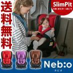 Nebio ネビオ SlimPit スリムピット チャイルドシート レッド ブラウン パープル 中塚小児車
