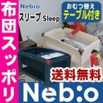 Nebio ネビオ プレイヤード たためる プレイヤード お昼寝マット付き ベビーサークル 室内グッズ 折りたたみ