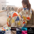 mofua(R)プレミアムマイクロファイバー着る毛布(ガウンタイプ・)(フリーサイズ)