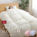 羽毛布団 シングル エクセルゴールドラベル ホワイトダウン90% 日本製 国産 ロング 掛け布団 掛布団 布団