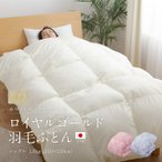 国産羽毛布団 シングル 1.0kg ダウン93% ロイヤルゴールドラベル 日本製 国産 ロング 掛け布団 掛布団 布団 軽量 あったか