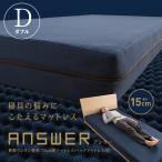 answer 無膜ウレタン使用 15cm厚マットレス  ダブル