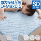 接触冷感 敷きパッド セミダブル Q-MAX0.5 リバーシブル 抗菌防臭 冷却 省エネ エコ ひんやり クール 寝具 丸洗い ウォッシャブル