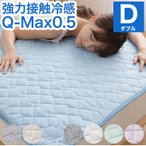 接触冷感 敷きパッド ダブル Q-MAX0.5 リバーシブル 抗菌防臭 冷却 省エネ エコ ひんやり クール 寝具 丸洗い ウォッシャブル