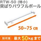 平安伸銅工業 強力太タイプの突っ張り棒 バネ入り ホワイト 耐荷重50~40kg 取付寸法50~75cm RTW-50