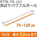 平安伸銅工業 強力太タイプの突っ張り棒 バネ入り ホワイト 耐荷重50~30kg 取付寸法75~120cm RTW-75