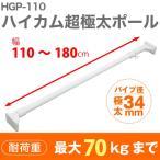 平安伸銅工業 超強力極太タイプの突っ張り棒 ホワイト 耐荷重70~35kg 取付寸法110~180cm HGP-110