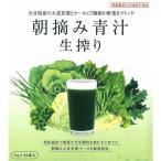 朝摘み青汁生搾り 3g×30袋入り /40点入り(代引き不可)