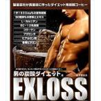 EXLOSS エグゼロス 日本製  EXLOSS エグゼロス 50点入り(代引き不可)