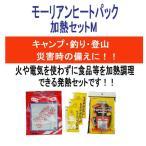 【MORIANS】モーリアンヒートパック加熱セットM 1パック (発熱剤3個 加熱袋1枚) 日本製 /50点入り(代引き不可)
