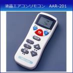 12メーカー対応液晶エアコンリモコン AAR-201 旭電機化成・スマイルキッズ