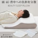フィットする枕 BEAUTY SLEEP PILLOW 低反発 上質な眠り 肩こり 硬め やわらかめ いびき防止 首こり対策 健康安眠枕  まくら 防湿 通気 枕 プレゼントギフト