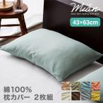 天然素材のコットン100% 枕カバー 2枚組 43x63 綿100% セット おしゃれ 布団カバー ピロケース ピローケース 和式 洋式 枕用 洗える 北欧