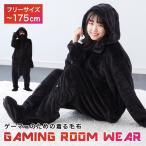 ゲーミングウェア 着る毛布 メンズ レディース あったか 暖かい フランネル マイクロファイバー ルームウェア ゲーミング ウェア ウエア 部屋着 パジャマ 寝巻