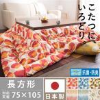 日本製 こたつ布団 オックス 長方形 185×235cm 抗菌防臭加工 こたつ 掛け布団 掛けふとん こたつ掛布団 国産
