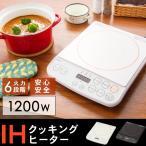 ドリテック IH調理器 1200W DI-113 2色 ブラック ホワ