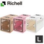 ショッピングキャリー Richell (リッチェル) キャンピングキャリー折りたたみL ブラウン(BR)・ピンク(P) 中型犬/猫 ペット用