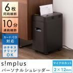 ショッピングシュレッダー シュレッダー パーソナルシュレッダー SP-OA16-BK ブラック シンプラス 電動 マイクロカット CD DVD