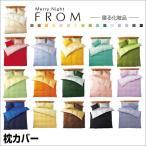 メリーナイト フロムコレクション FROM ピロケース ピロー 枕 カバー 枕カバー 45×90cm