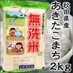 令和元年度産 秋田県産 あきたこまち BG精米製法 無洗米 2kg 特別栽培米 新米